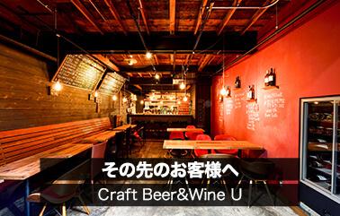 Craft Beer & Wine U